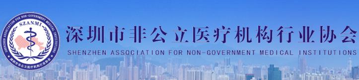 深圳市非公立医疗机构行业协会