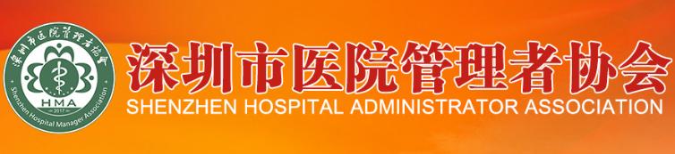 深圳市医院管理者协会